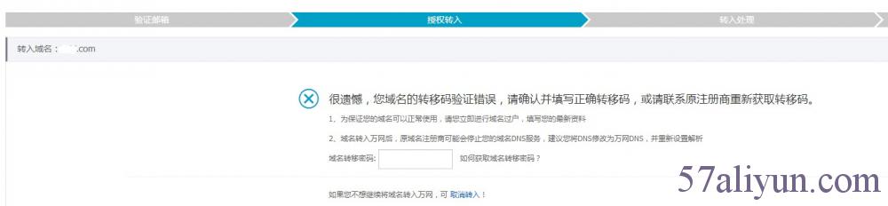 域名转入提示:很遗憾,您域名的转移密码验证错误