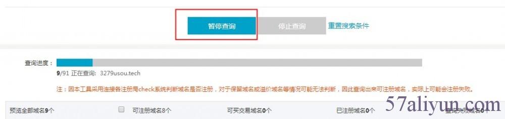 域名批量查询使用指南